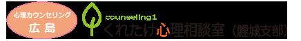 広島のカウンセリング 門田 保子公式サイト(くれたけ心理相談室鯉城支部)